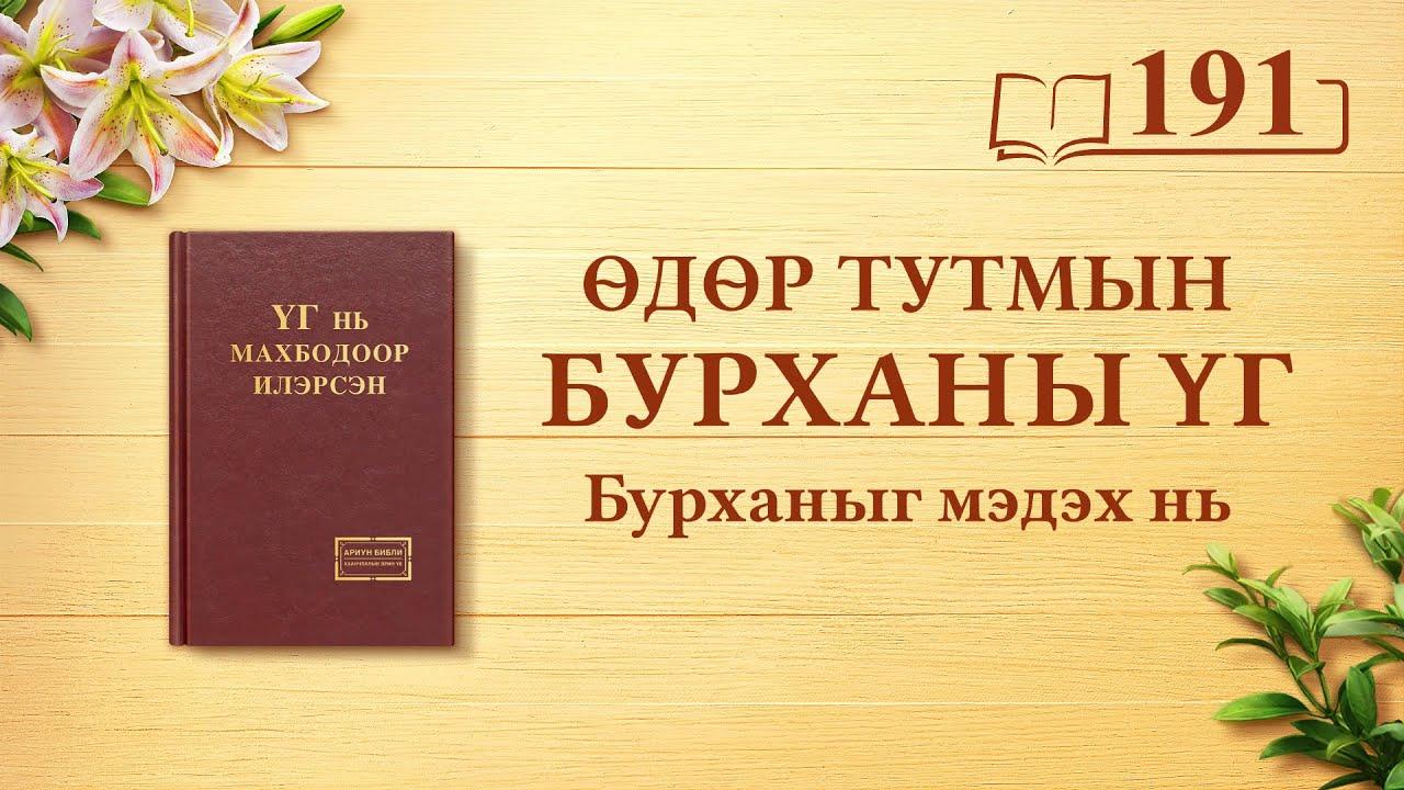 """Өдөр тутмын Бурханы үг   """"Цор ганц Бурхан Өөрөө X""""   Эшлэл 191"""