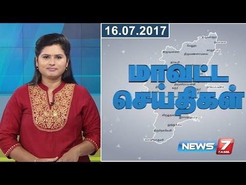 Tamil Nadu District News | 16.07.2017 | News7 Tamil