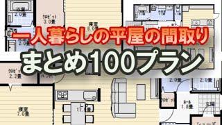 一人暮らしの平屋の間取り まとめ100プラン Clean and healthy Japanese house design 100 plan