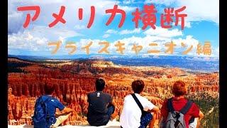 【アメリカ横断】~ブライスキャニオン編~part6