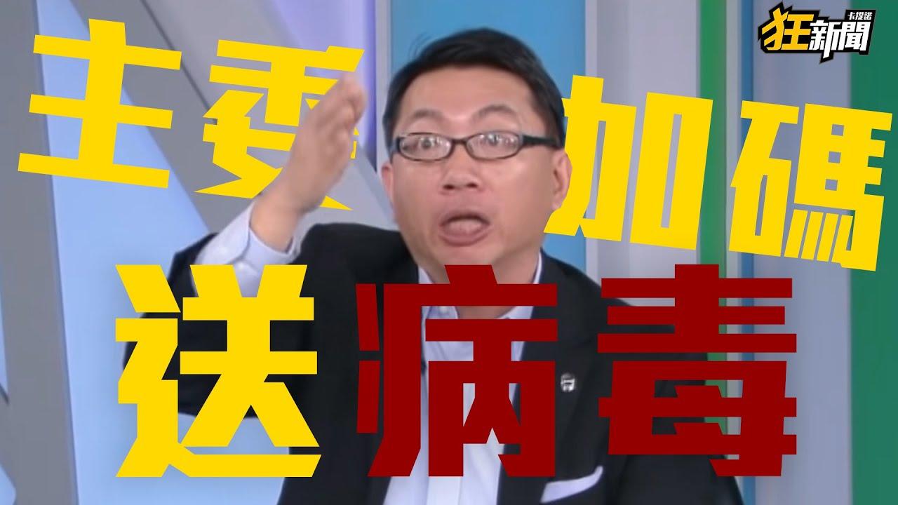 【0209】卡提諾狂新聞 #205 - YouTube