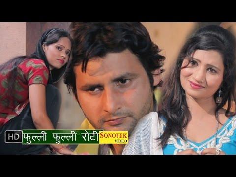 Fulli Fulli Roti || फुल्ली फुल्ली रोटी तेरी  || Vijay Verma || Haryanvi Hottest Lattest Songs