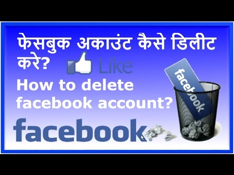 How to delete a Facebook Account?Facebook Account kaise delete karte hain?Hindi video kuch bhi sikho