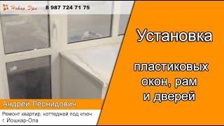 """Установка пластиковых окон, рам, дверей от компании """"Новая Эра"""" в Йошкар-Оле"""
