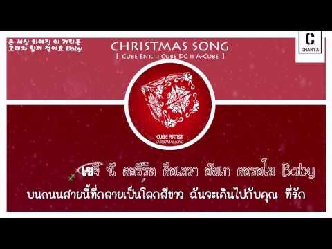 「LYRICS/THAISUB」CUBE ARTIST (큐브 아티스트) _ Christmas Song (크리스마스 노래)