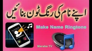 Name Ringtone Banane ka Tarika, Latest Name Ringtone Maker Online