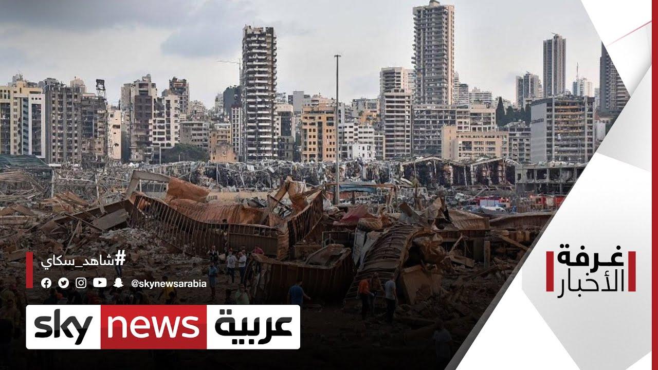عام على انفجار مرفأ بيروت.. لا نتائج بعد للتحقيقات وتحركات في الذكرى | #غرفة_الأخبار  - نشر قبل 5 ساعة