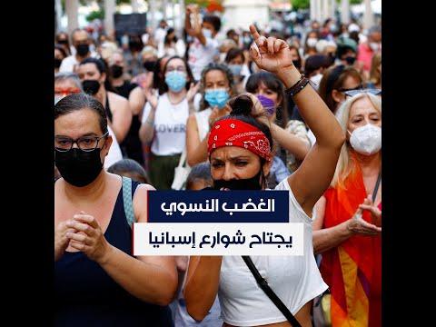 مظاهرة نسوية ضخمة في إسبانيا بعد العثور على جثة طفلة غارقة  - 12:54-2021 / 6 / 12