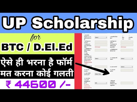 How To Fill UP Scholarship Online Form For BTC / D.El.Ed In Mobile | UP BTC | Study Channel