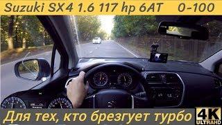 Безнаддувный Suzuki SX4 - разгон от 0 до 100