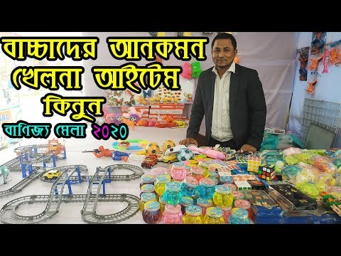 বাণিজ্য মেলা ২০২০, বাচ্চাদের আনকমন খেলনা আইটেম কিনুন ! Dhaka international trade fair 2020