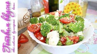 Готовим вкусно салат с брокколи и помидорами