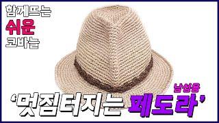 코바늘 남성용 중절모(창짧음) / by 시어머니