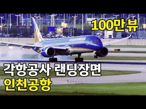 PlaneSpotting   Seoul Incheon Airport (ICN) 인천국제공항  4K