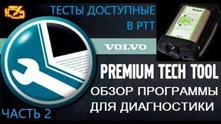 Фото Обзор программы Premium Tech Tool для диагностики грузовиков Volvo часть 2