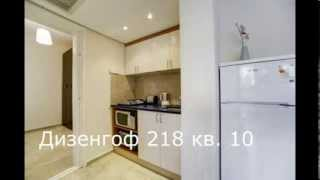 Квартира в Тель Авиве.  Дизенгов 218 10(Это красивая 2-х комнатная квартира на улице Дизенгоф. Квартира расположена в прекрасном месте на улице..., 2014-02-18T08:13:34.000Z)