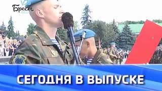 2018-06-16 г. Брест. Итоги недели. Новости на Буг-ТВ. #бугтв