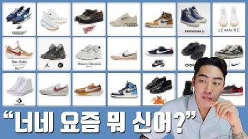 요즘 옷잘알들이 즐겨 신는 신발이라고?