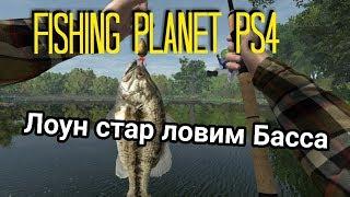 Fishing simulator [PS4] - Ловимо басса -Лоун стар-ГАЙД