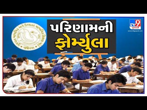 Gujarat Board announces formula to decide Class – 12 results; Students, parents, teachers react