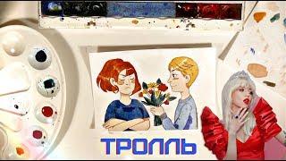 РИСУЕМ ПЕСНИ / ТРОЛЛЬ - Время и Стекло