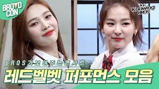 [아형🍦브로보콘] 내가 제일 좋아하는 건↗ 레벨이들 퍼포먼스 모음🧡 Red Velvet Performance in Knowing Bros JTBC 191207 방송 외