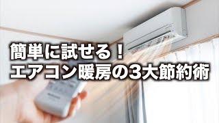 【お天気雑学】簡単に試せる! エアコン暖房の3大節約術