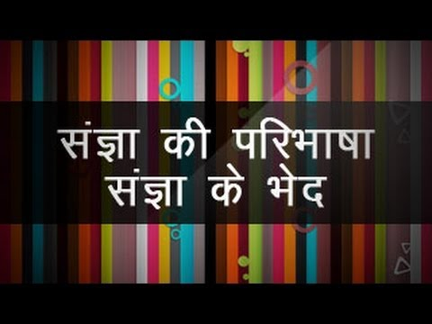 Definition of noun in hindi definition of noun in hindi hindi grammar class 5 youtube ccuart Gallery