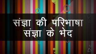 Definition Noun Hindi