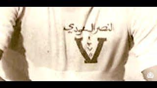 بالفيديو.. النصر يستعرض نشأة النادي عام 1955 - صحيفة صدى الالكترونية