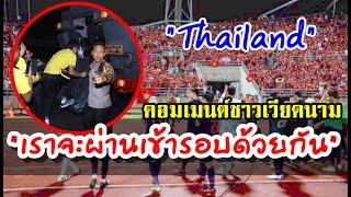 """Comment ชาวเวียดนามหลังกองเชียร์เวียดนามตะโกน """"ไทยแลนด์"""" ให้กับผู้เล่นไทย"""