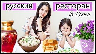 Корейские дети в русском ресторане ;) KOREA/ VLOG/
