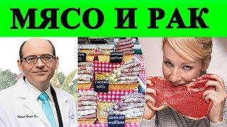 Сколько онкологии было вызвано употреблением мяса? - Майкл Грегер
