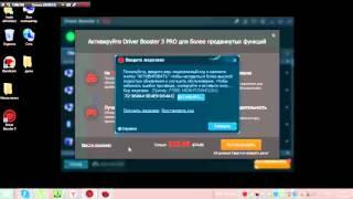 Як отримати Driver Booster 3 Pro безкоштовно?Відповідь тут!