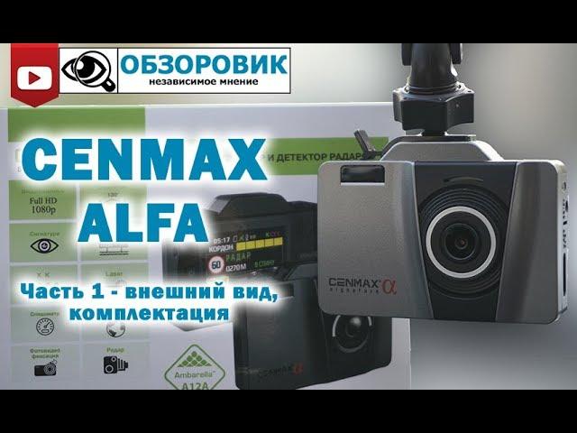 Детальный обзор Cenmax ALFA signature Часть 1 - внешний вид и комплектация
