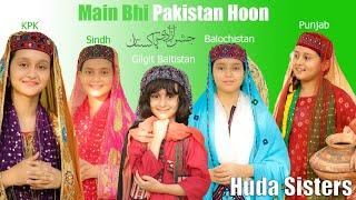 Main Bhi Pakistan Hoon | Huda Sisters | 14th August Special | Mili Nagma | Huda Sisters Official