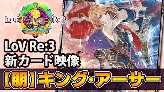 『LoVRe:3』限定使い魔カードゲットキャンペーン使い魔 【朋】キング・アーサー