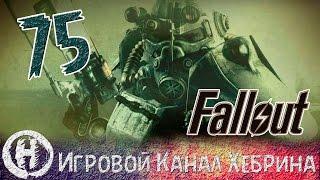 Прохождение Fallout 3 - Часть 75 (На болота)