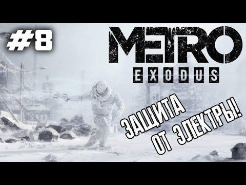 Metro Exodus - Прохождение!  Серия 8  - ЗАЩИТА ОТ ЭЛЕКТРЫ!