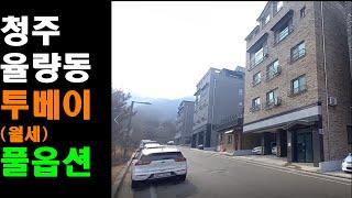 #청주 율량동3지구  #투베이 월세있습니다.#태양빌 2…