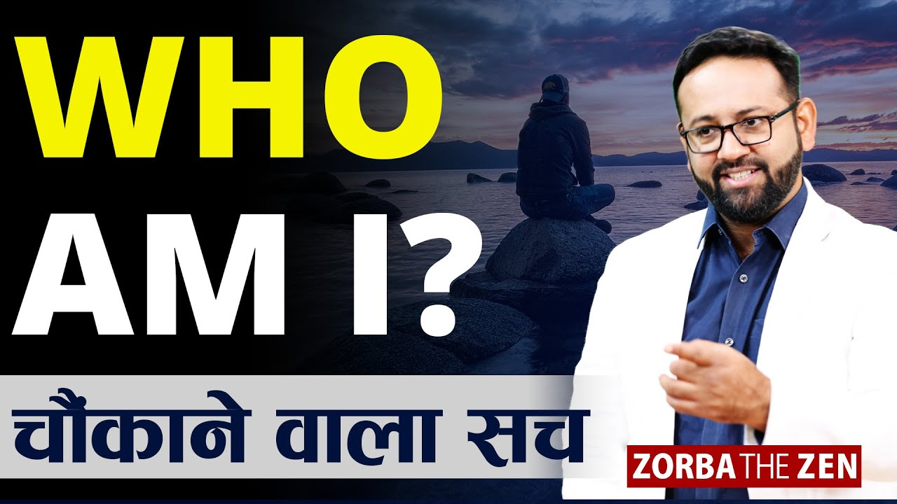 Who am I ? मैं कौन हूँ ?  |  Illusion Vs Reality  | Zorba The Zen