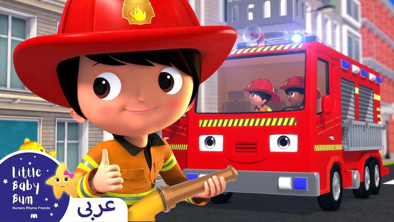 اغاني اطفال | أغنية شاحنة الإطفاء | اغنية بيبي | ليتل بيبي بام | Arabic Kids Songs | Baby Songs