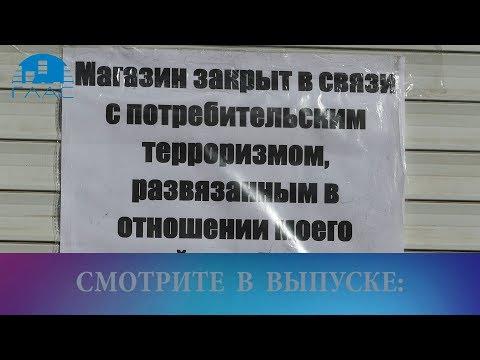 """Борисоглебский предприниматель закрыл свои магазины из-за """"потребительского терроризма"""""""