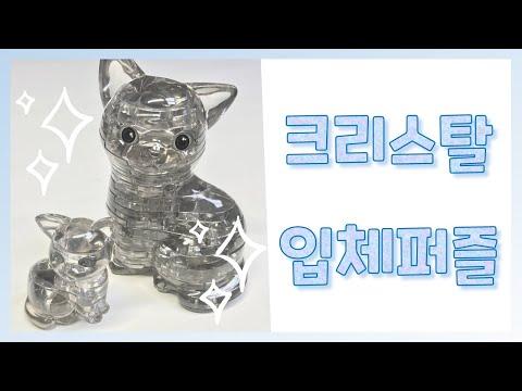 반짝이는 투명 고양이 만들기┃크리스탈 입체 직소퍼즐
