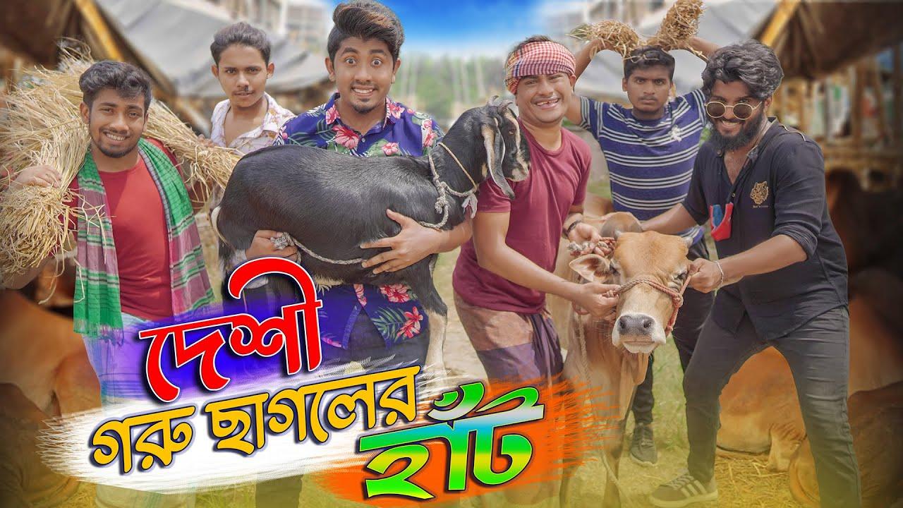 দেশী গরু ছাগলের হাট || Desi Goru Chagoler Haat || Bangla Funny Video 2021 || Zan Zamin