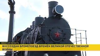 Бронепоезд Великой Отечественной войны появился на «Линии Сталина»