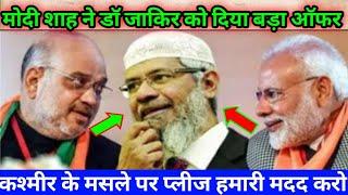 PM Narendra Modi sends Envoy to Dr Zakir Naik for Safe Passage Back to India