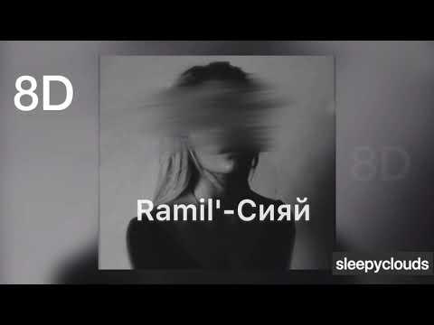 Ramil'- Сияй (8D audio)