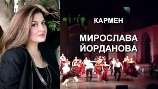Смотреть клип КАРМЕН СЃ Мирослава Йорданова Рё Милен Божков онлайн