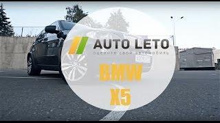 Обзор БМВ Х5 е70 дизель, на что смотреть при покупке BMW X5 e70(http://auto-leto.ru/ - Оценить авто можно у нас на сайте! https://www.instagram.com/auto_leto/ - Наш инстаграм http://vk.com/autoleto - Группа..., 2016-06-13T17:17:05.000Z)